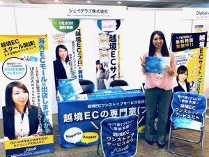 プラスITフェア2019 in 大阪に出展