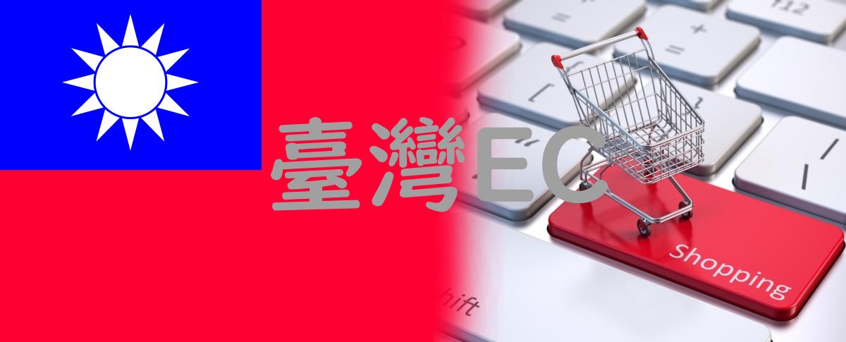 2019年台湾で人気沸騰のECモール!