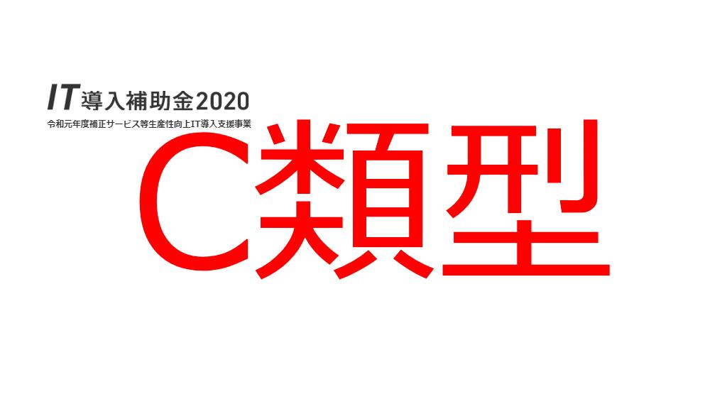 【緊急】IT導入補助金2020C類型はフライング実施が可能です!