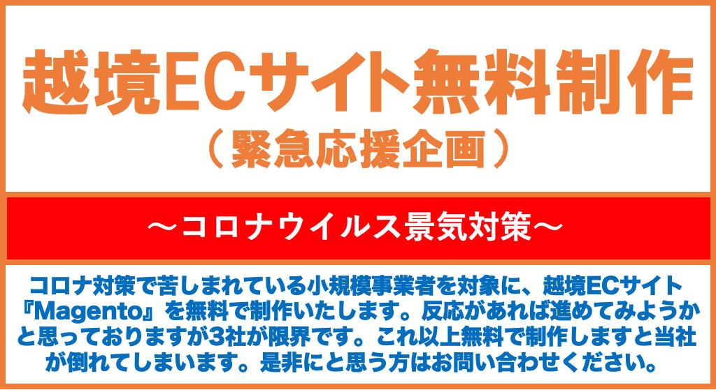 【緩募】緊急応援企画!越境ECシステムMagentoを無料で制作