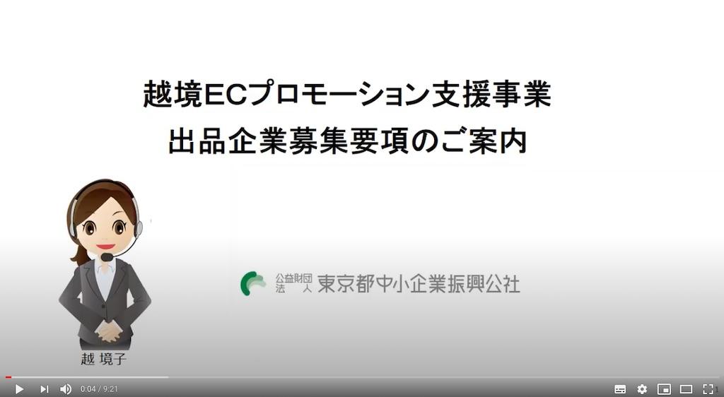 東京都 越境ECプロモーション支援事業のお知らせ